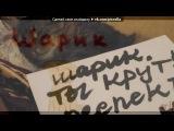 «Все связанное с Шарик Шоу (альбом закрыт, создан новый)» под музыку Бутырка - Шарик. Picrolla